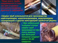 Технология сварки трубопроводов и трубных конструкций