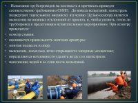 Испытательное давление трубопроводов на прочность и герметичность